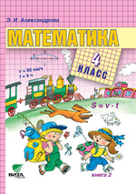 Математика 4 клас